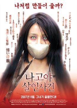 """Постер к фильму """"Женщина с разрезанным ртом"""" /Kuchisake-onna/ (2007)"""