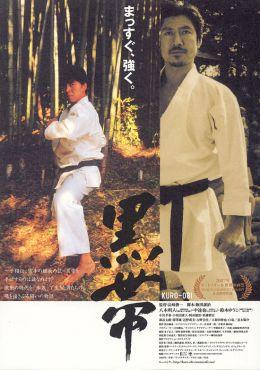 """Постер к фильму """"Чёрный пояс"""" /Kuro-obi/ (2007)"""