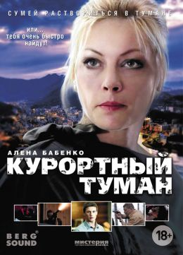 """Постер к фильму """"Курортный туман"""" (2012)"""