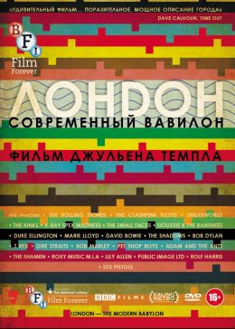 "Постер к фильму ""Лондон – современный Вавилон"" /London - The Modern Babylon/ (2012)"
