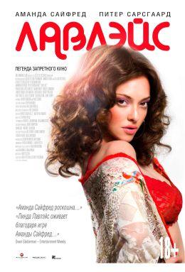 """Постер к фильму """"Лавлэйс"""" /Lovelace/ (2013)"""