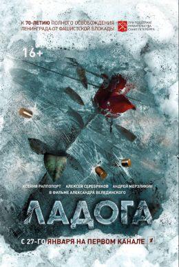 """Постер к фильму """"Ладога"""" (2013)"""