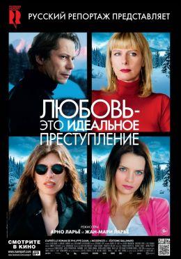 """Постер к фильму """"Любовь - это идеальное преступление"""" /L'amour est un crime parfait/ (2013)"""