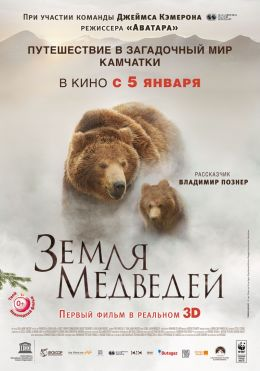 """Постер к фильму """"Земля медведей"""" /Land of the Bears/ (2014)"""