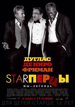 """Постер к фильму """"Starперцы"""" /Last Vegas/ (2013)"""