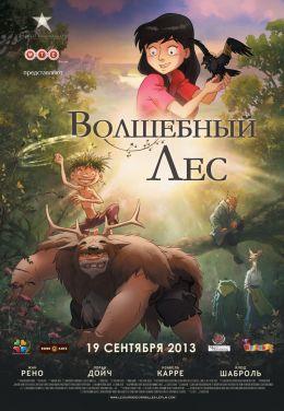 """Постер к фильму """"Волшебный лес"""" /Le jour des corneilles/ (2012)"""
