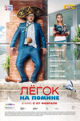 """Постер к фильму """"Легок на помине"""" (2014)"""