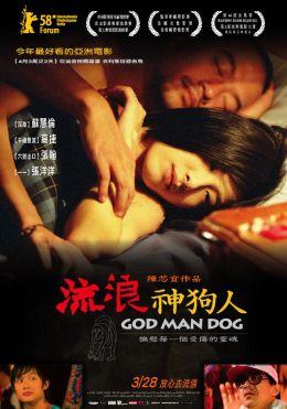 """Постер к фильму """"Бог, человек, собака"""" /Liu lang shen gou ren/ (2007)"""