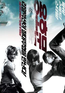 "Постер к фильму ""Врата тигра и дракона"" /Lung Fu Moon/ (2006)"