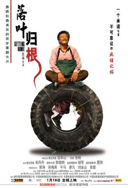 """Постер к фильму """"Вернуться домой"""" /Luo ye gui gen/ (2007)"""