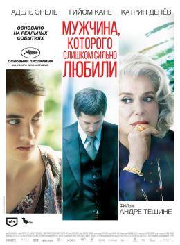 """Постер к фильму """"Мужчина, которого слишком сильно любили"""" /L'homme que l'on aimait trop/ (2014)"""