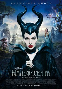 "Постер к фильму ""Малефисента"" /Maleficent/ (2014)"