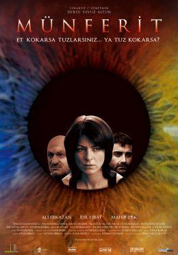 """Постер к фильму """"В мутной воде"""" /Munferit/ (2007)"""
