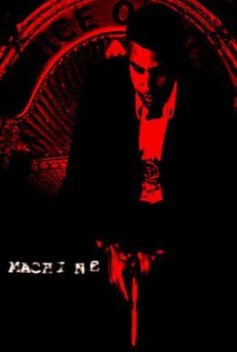 """Постер к фильму """"Машина"""" /Machine/ (2007)"""