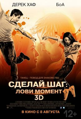 "Постер к фильму ""Сделай шаг: Лови момент"" /Make Your Move/ (2013)"