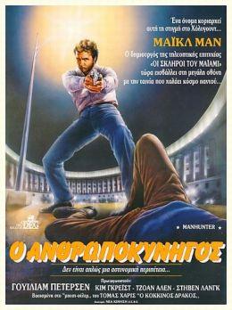 """Постер к фильму """"Охотник на людей"""" /Manhunter/ (1986)"""