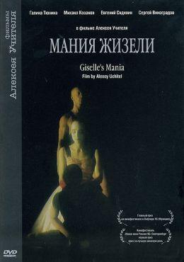 """Постер к фильму """"Мания Жизели"""" (1995)"""