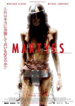 """Постер к фильму """"Мученицы"""" /Martyrs/ (2008)"""