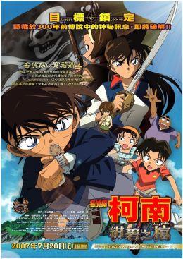 """Постер к фильму """"Детектив Конан 11"""" /Meitantei Conan: Konpeki no hitsugi/ (2007)"""