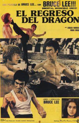 """Постер к фильму """"Путь дракона"""" /Meng long guo jiang/ (1972)"""