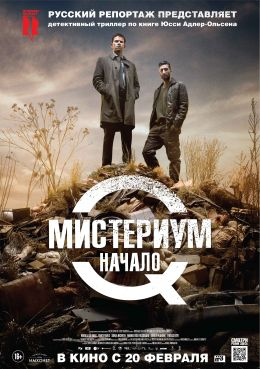 """Постер к фильму """"Мистериум. Начало"""" /Kvinden i buret/ (2013)"""