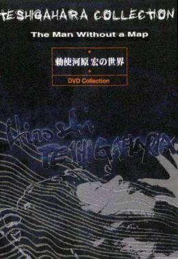 """Постер к фильму """"Сожженная карта"""" /Moetsukita chizu/ (1968)"""