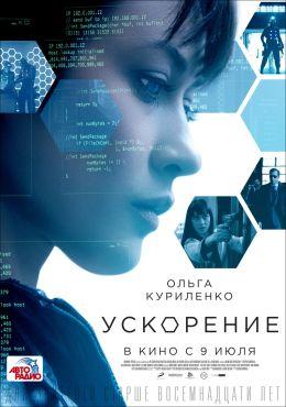 Прискорення (2015)