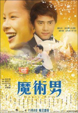 "Постер к фильму ""Фокусник"" /Mor suit nam/ (2007)"