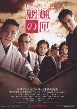 """Постер к фильму """"Дух теней"""" /Moryo no hako/ (2007)"""