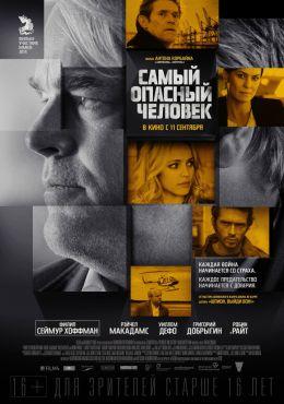 """Постер к фильму """"Самый опасный человек"""" /A Most Wanted Man/ (2014)"""