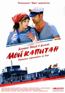 """Постер к фильму """"Мой капитан"""" (2012)"""