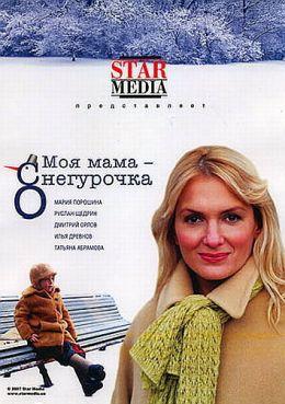 """Постер к фильму """"Моя мама Снегурочка"""" (2007)"""