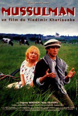 """Постер к фильму """"Мусульманин"""" (1995)"""