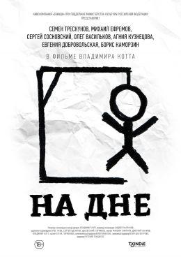 """Постер к фильму """"На дне"""" (2014)"""