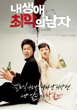 "Постер к фильму ""Мужчина из моих кошмаров"" /Nae saengae choeak-ui namja/ (2007)"