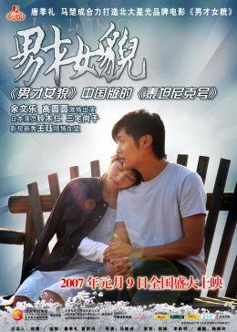 """Постер к фильму """"Любовь в городе"""" /Nan cai nu mao/ (2007)"""