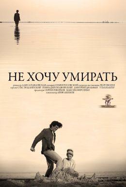 """Постер к фильму """"Не хочу умирать"""" (2013)"""