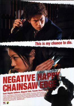 """Постер к фильму """"Счастья нет, но есть пила"""" /Negatibu happi chenso ejji/ (2007)"""
