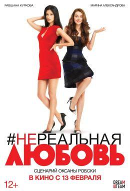 """Постер к фильму """"Нереальная любовь"""" (2014)"""
