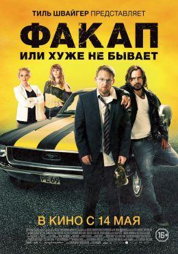 """Постер к фильму """"Факап, или Хуже не бывает"""" /Nicht mein Tag/ (2014)"""