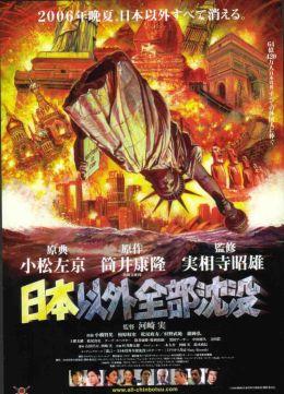 """Постер к фильму """"Затопление всего мира кроме Японии"""" /Nihon igai zenbu chinbotsu/ (2006)"""