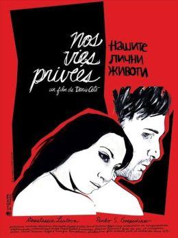 """Постер к фильму """"Наши частные жизни"""" /Nos vies privees/ (2007)"""