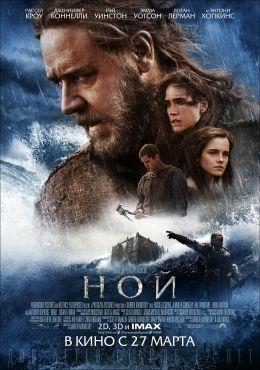 """Постер к фильму """"Ной"""" /Noah/ (2014)"""