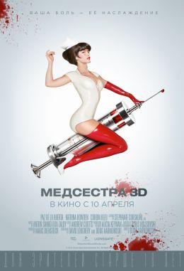 """Постер к фильму """"Медсестра 3D"""" /Nurse 3D/ (2013)"""