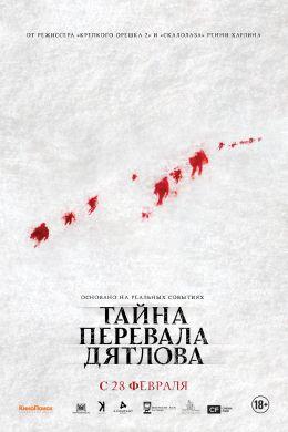 """Постер к фильму """"Тайна перевала Дятлова"""" /The Dyatlov Pass Incident/ (2013)"""