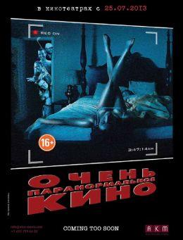 """Постер к фильму """"Очень паранормальное кино"""" /Paranormal Whacktivity/ (2012)"""