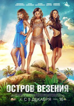 """Постер к фильму """"Остров везения"""" (2013)"""