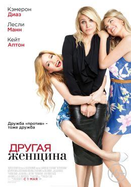 """Постер к фильму """"Другая женщина"""" /The Other Woman/ (2014)"""