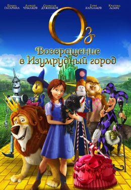 """Постер к фильму """"Оз: Возвращение в Изумрудный город"""" /Legends of Oz: Dorothy's Return/ (2013)"""