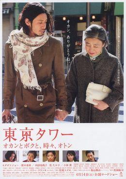 """Постер к фильму """"Башня Токио: Мама и я, и иногда папа"""" /Tokyo tawa: Okan to boku to, tokidoki, oton/ (2007)"""